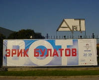Poster of the exhibition at the Tretyakov Gallery in Krymskiy Val