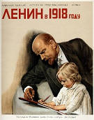 Poster for 'Lenin in 1918' (1939)